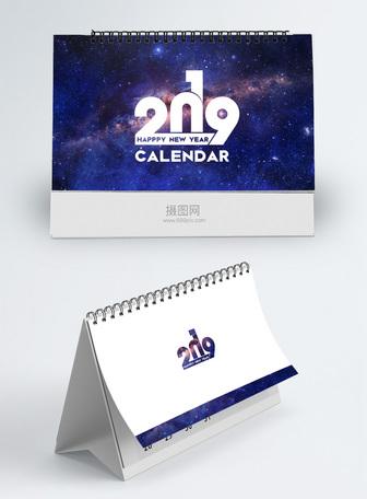 2019星空台历