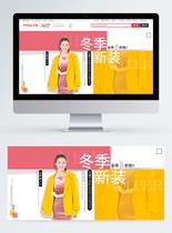 冬季女装新品上市淘宝banner图片