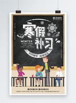寒假补习班海报图片
