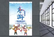 冬游旅游海报图片
