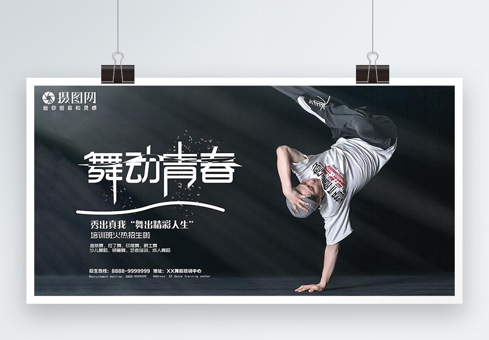 热血舞蹈时尚街舞培训展板图片