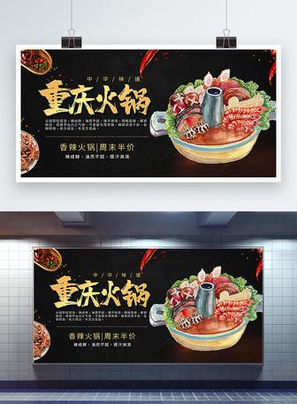 传统美食重庆火锅展板