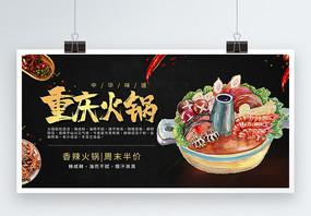 传统美食重庆火锅展板图片