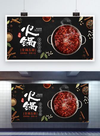黑色火锅美食展板