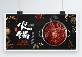 黑色火锅美食展板图片