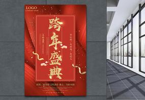 红色2019跨年盛典海报图片