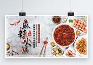 麻辣火锅美食餐饮展板图片