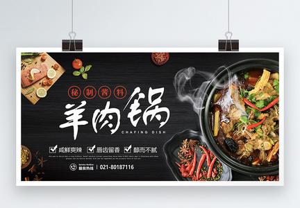秘制羊肉锅美食火锅展板图片