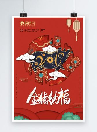 大红色大气剪纸风金猪纳福新年海报