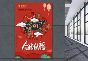大红色大气剪纸风金猪纳福新年海报图片