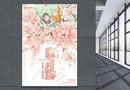 甜蜜小清新蜜月游海报图片