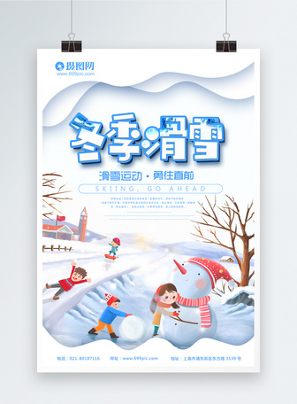 唯美冬季滑雪运动海报设计