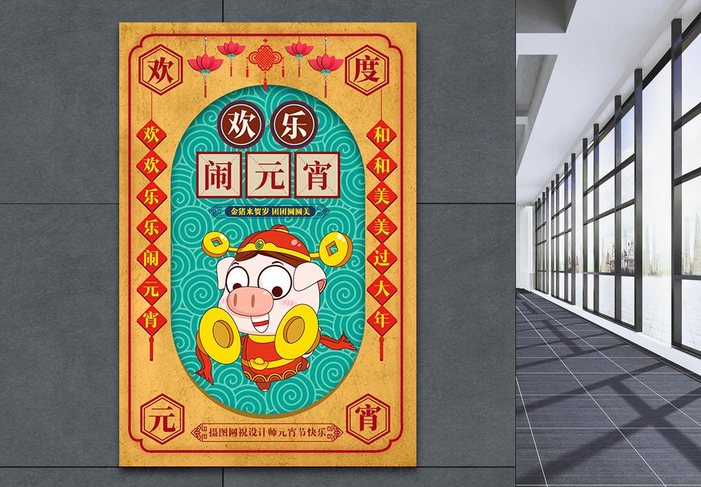 复古风欢乐元宵节海报图片