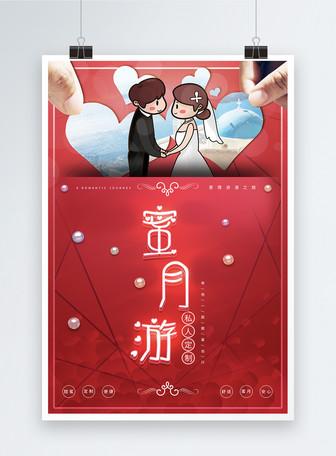 大红蜜月游旅行海报
