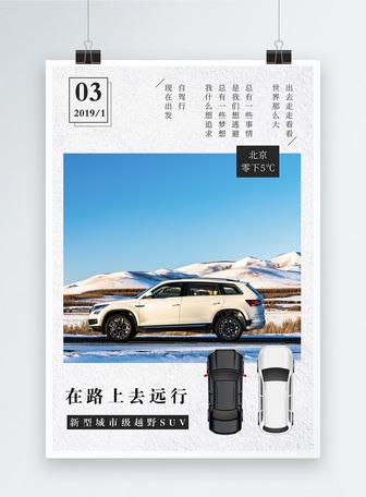 简约杂志风汽车海报