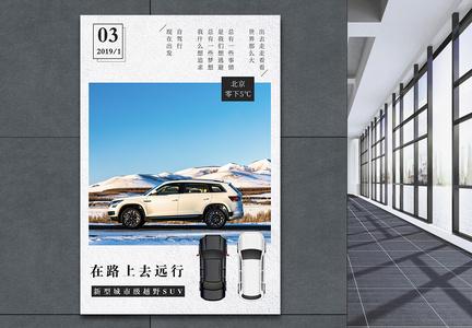 简约杂志风汽车海报图片