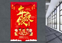 红色大气年夜饭海报图片