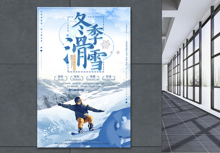 冬季滑雪宣传海报设计图片