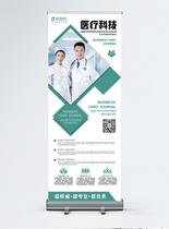 绿色清新科技医疗宣传展架图片