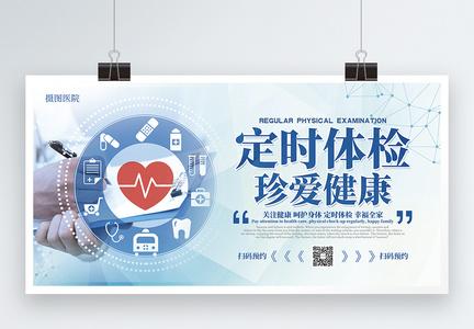 定时体检医疗宣传展板图片