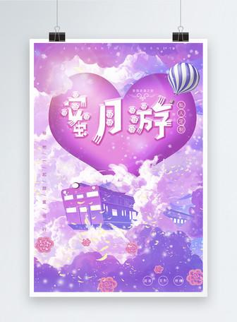 浪漫紫色蜜月游海报