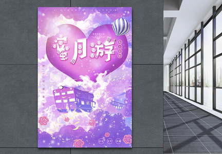 浪漫紫色蜜月游海报图片