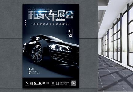 创意大气私家车展会汽车宣传海报图片