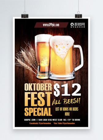 啤酒限时促销啤酒狂欢季