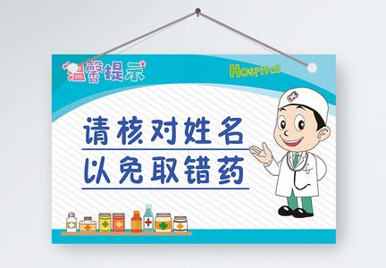 医院核对名字取药温馨提示图片