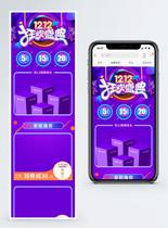 紫色双12狂欢盛典促销淘宝手机端模板图片