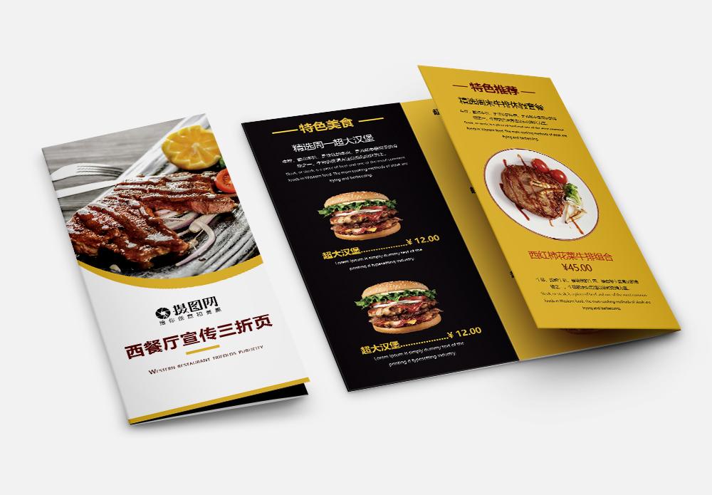 西餐厅美食宣传三折页图片