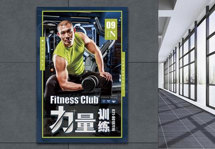 创意力量训练健身海报图片