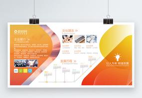 黄色温馨企业文化宣传展板图片