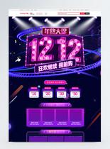 紫色大气双十二年终盛典电商淘宝首页图片