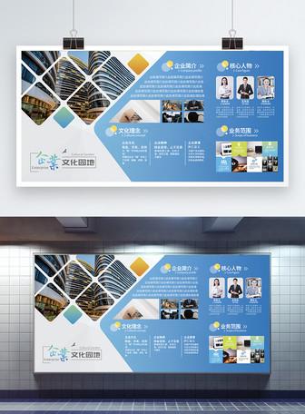 蓝色几许商务企业文化宣扬展板