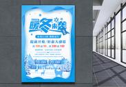 蓝色剪纸风暖冬来袭海报设计图片