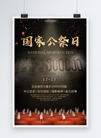 国家公祭日留念南京大屠杀