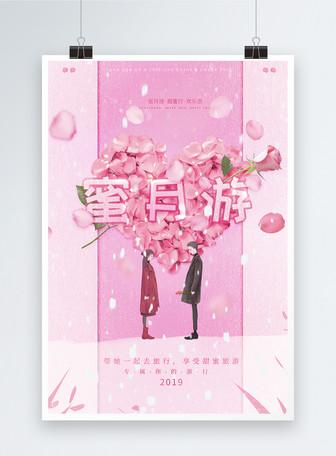 浪漫粉色蜜月游海报