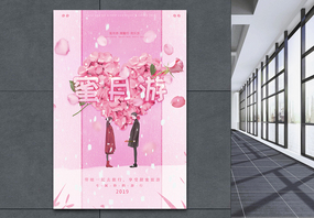 浪漫粉色蜜月游海报图片
