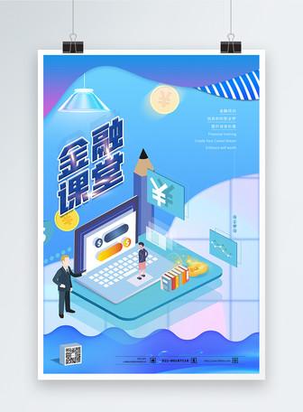 金融培训课堂海报设计