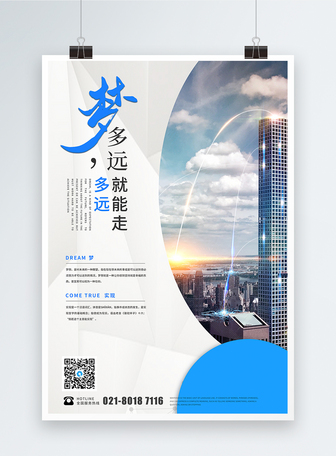梦想现代风格企业文化海报