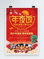 红色喜庆中国风春节过节除夕年夜饭预订海报图片