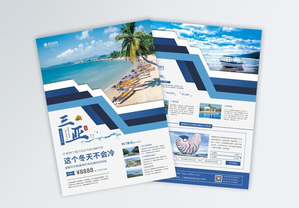 蓝色简约三亚冬季游宣传单图片