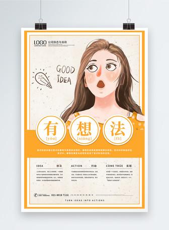 有想法黄色风格企业文化海报
