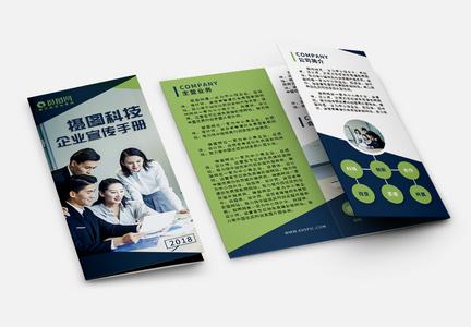 蓝绿色简约商务风企业文化简介宣传三折页图片