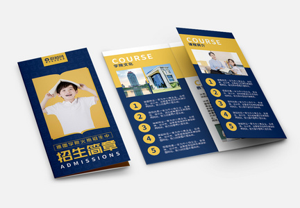 黄蓝简约活泼学校招生简章宣传三折页图片