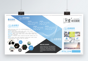 蓝色清新企业文化宣传展板图片