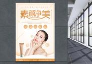 素颜净美隔离霜促销海报图片