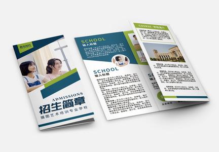 绿色简约艺术培训课后补习班招生简章三折页图片