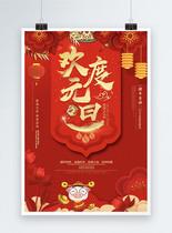 红色喜庆欢庆元旦节日海报图片